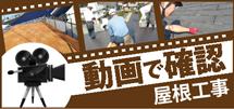 名張市、伊賀市のエリア、その他地域の屋根工事を動画で確認