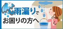 名張市、伊賀市エリアで雨漏りでお困りの方へ