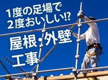 街の屋根やさん伊賀・名張店では足場の有効活用をお勧めします
