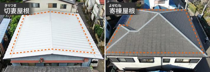 切妻屋根と寄棟屋根