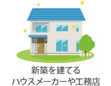 新築を建てるハウスメーカーや工務店