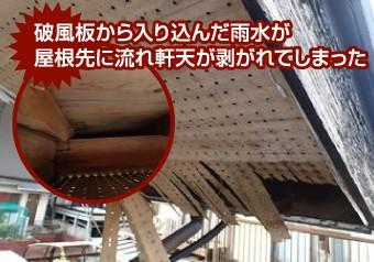破風板からの雨水浸入が原因で剥がれた軒天
