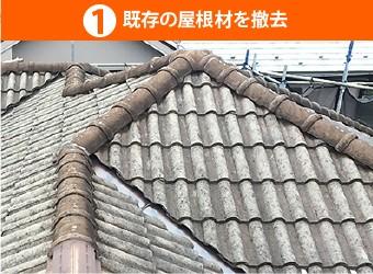 既存の屋根材を撤去