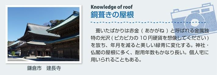 銅葺きの屋根(鎌倉市 建長寺)