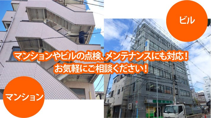 街の屋根やさんはマンション・ビルの点検やメンテナンスもいたします
