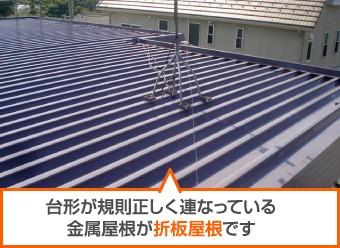 台形が規則正しく連なっている金属屋根が折版屋根です