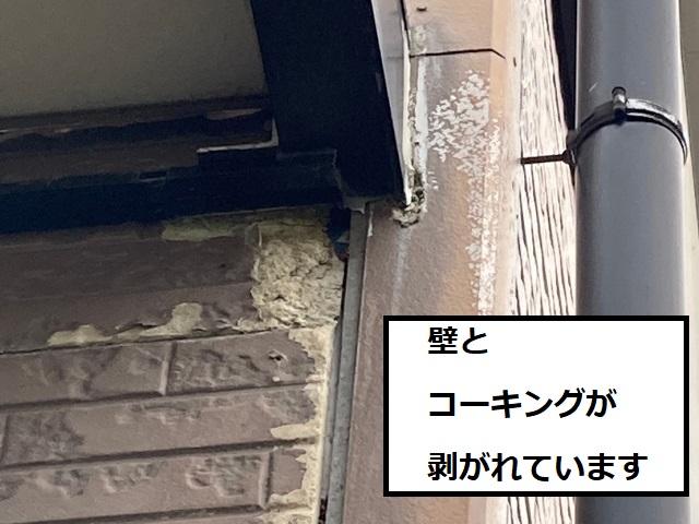 外壁塗装 壁 コーキング