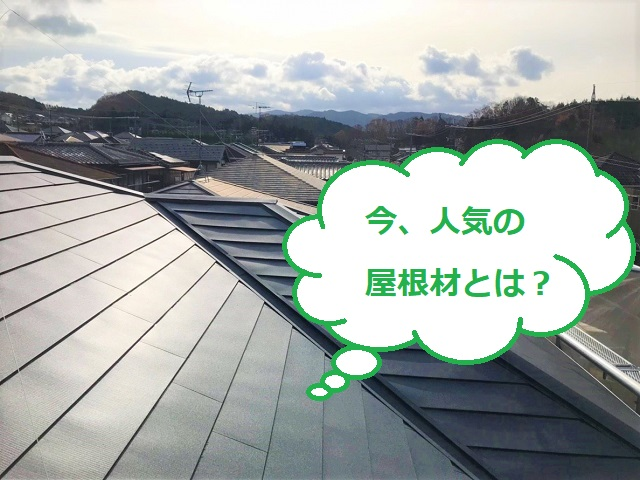 屋根材 ガルバリウム鋼板