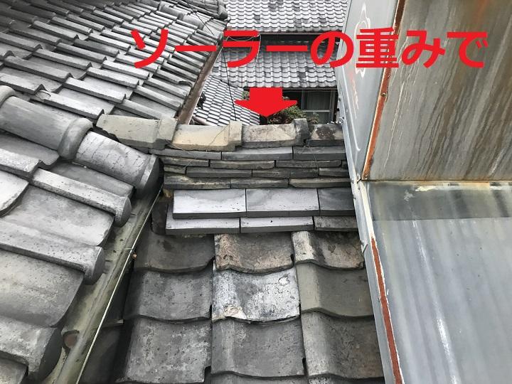 名張市 日本瓦ソーラーの重みによる劣化