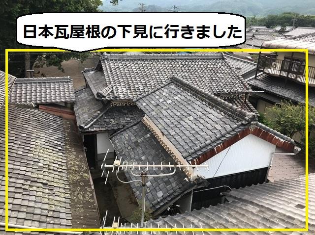 日本瓦 名張市