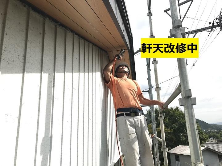 名張市 軒天改修中の写真