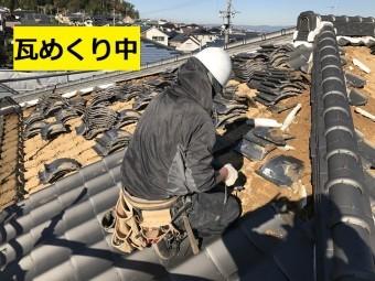伊賀市 日本瓦めくり中の写真
