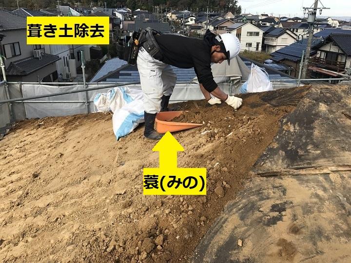 伊賀市 葺き土除去中の写真