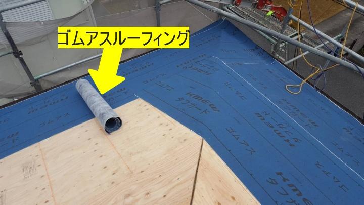 伊賀市 ゴムアスルーフィングの説明写真
