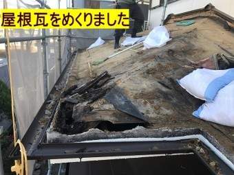 伊賀市 下屋根瓦めくり後の写真