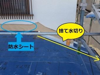 伊賀市 捨て水切りと防水シートの説明写真