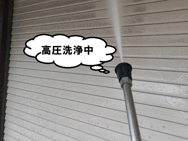 高圧洗浄中 シャッター