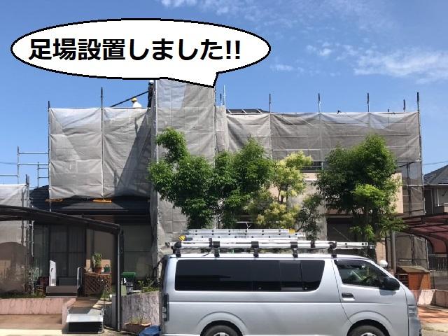 足場設置 屋根塗装