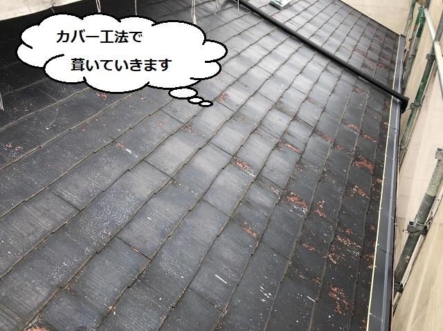 名張市で雨漏りを防ぐルーフィングを貼りカバー工法でリフォームします