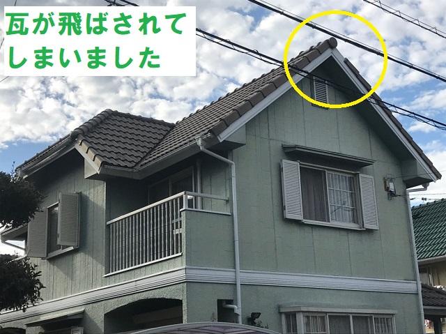 名張市で台風により洋瓦が飛ばされてしまった屋根の点検に伺いました