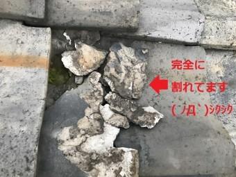 名張市 日本瓦割れ拡大