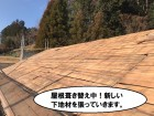 屋ね葺き替え 野地板