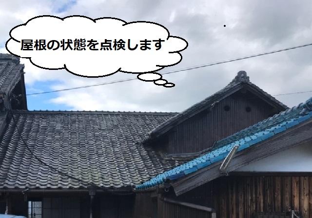 屋根 日本瓦 下見