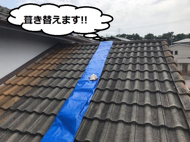 葺き替え 雨漏り