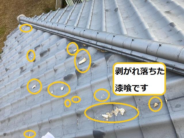 屋根下見 足場