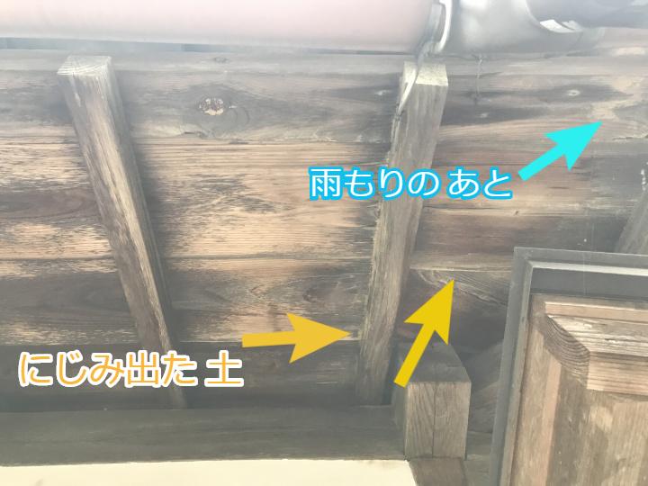 伊賀市 入母屋の裏側 雨漏りの跡