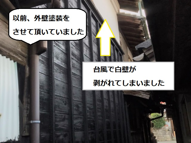 三重県名張市で台風後の白壁の点検にお伺いしました