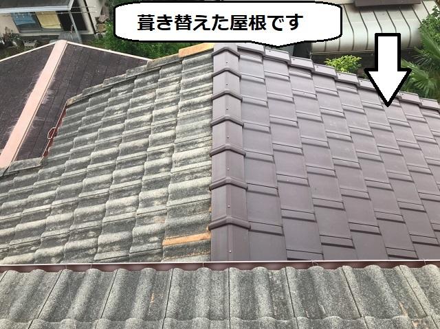 葺き替え 下屋根