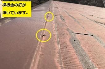 名張市 カラーベスト棟板金の釘が浮いている写真