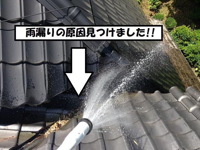 雨漏り原因111