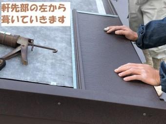 名張市 ガルバリウム鋼板 重ね葺き