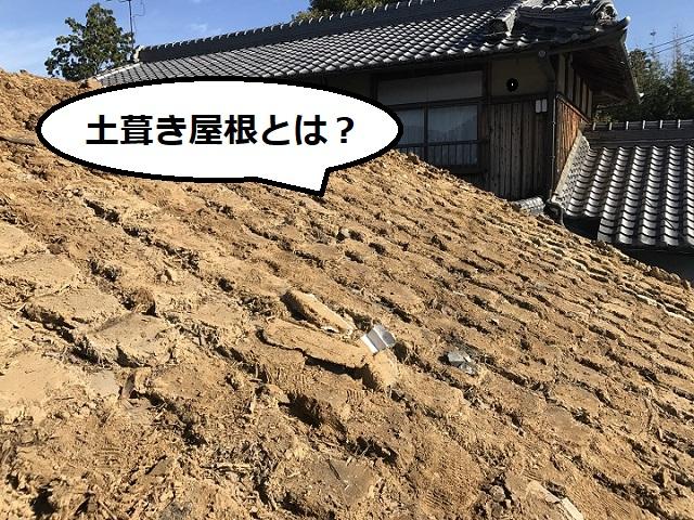 土葺き 屋根