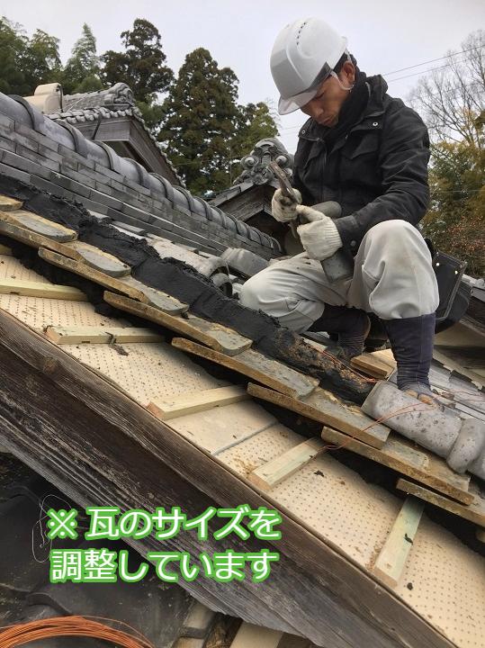 伊賀市 屋根瓦 サイズ調整