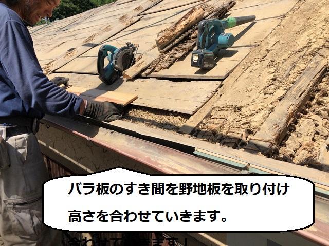 葺き替え 野地板