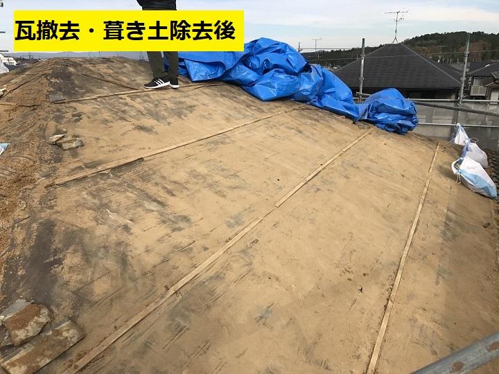 伊賀市 瓦撤去・葺き土除去後の写真