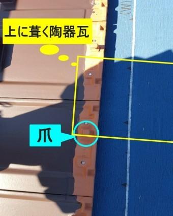 伊賀市 平板瓦の説明写真その2