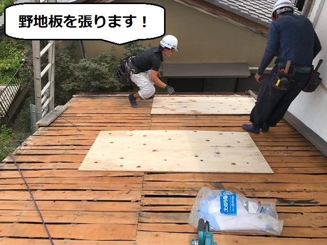 野地板 葺き替え