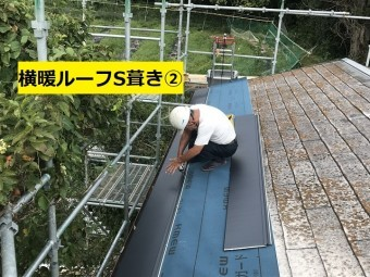 名張市 横暖ルーフS葺き作業中の写真②