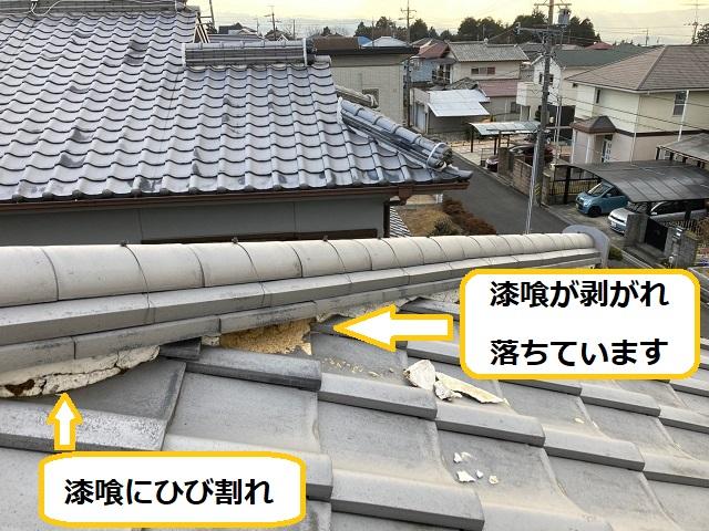 屋根 漆喰