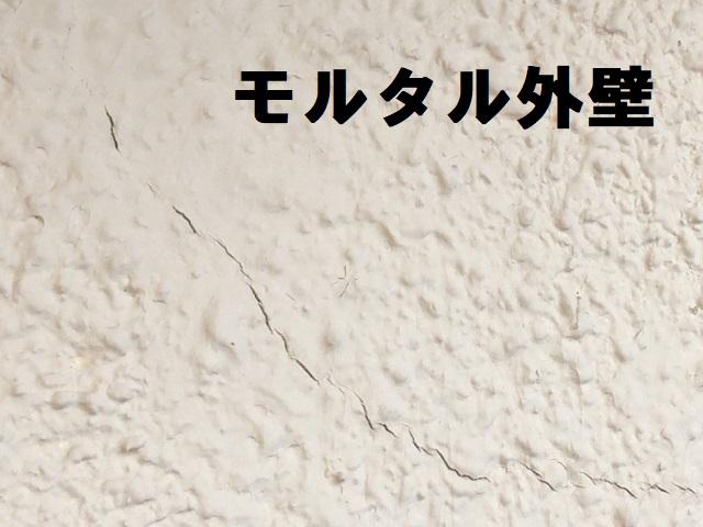 名張  壁 モルタル