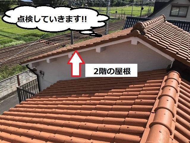 点検 2階