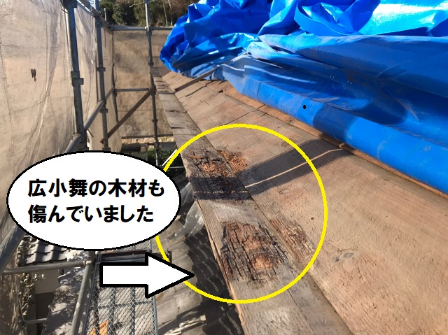 広小舞 屋根葺き替え