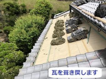 伊賀市 瓦屋根 葺き直し