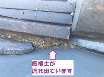 伊賀市 隅棟(すみむね) 屋根土