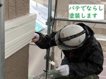 名張市 外壁の帯 パテ