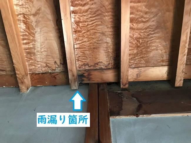 名張市 下屋根 雨漏りのシミ